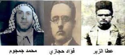 84 عام على اعدام الشهداء الثلاثه محمد جمجوم وفؤاد حجازي عطا الزير في سجن عكا
